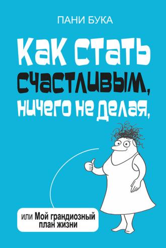 Пани Букова, Как стать счастливым, ничего не делая, или Мой грандиозный план жизни