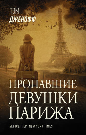 Пэм Дженофф, Пропавшие девушки Парижа