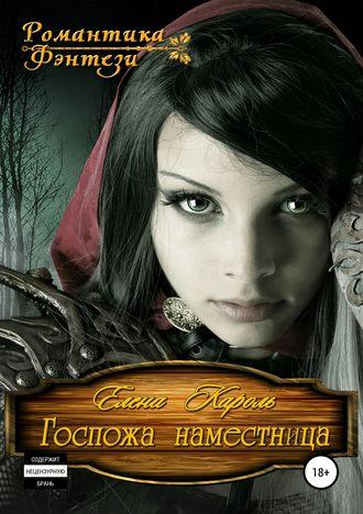 Елена Кароль, Госпожа наместница