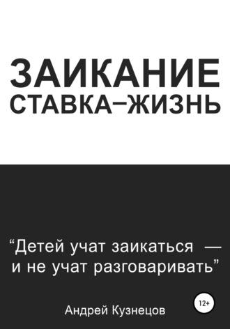 Андрей Кузнецов, Заикание: ставка-жизнь
