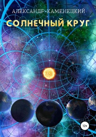 Александр Каменецкий, Солнечный круг