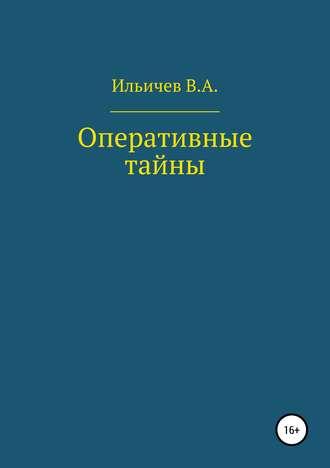 Валерий Ильичев, Оперативные тайны