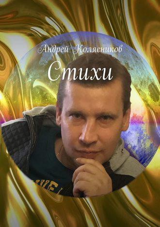 Андрей Колясников, Стихи