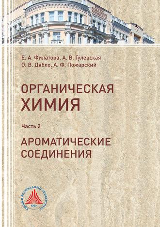 А. Пожарский, А. Гулевская, Органическая химия. Часть 2. Ароматические соединения