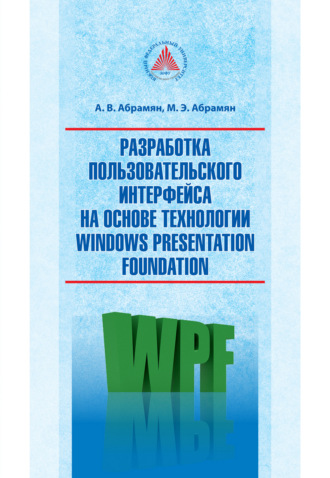 Михаил Абрамян, Анна Абрамян, Разработка пользовательского интерфейса на основе технологии Windows Presentation Foundation
