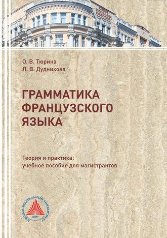 Лина Дудникова, Ольга Тюрина, Грамматика французского языка. Теория и практика