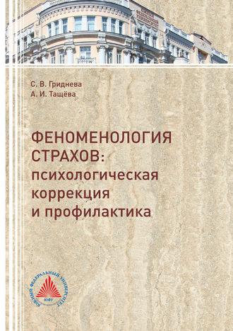 Светлана Гриднева, Анна Тащёва, Феноменология страхов. Психологическая коррекция и профилактика