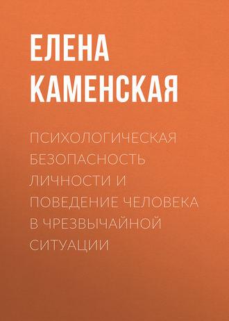 Елена Каменская, Психологическая безопасность личности и поведение человека в чрезвычайной ситуации