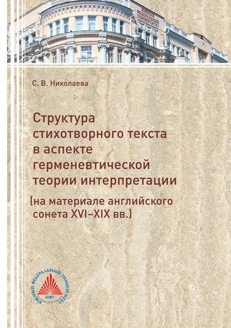 Светлана Николаева, Структура стихотворного текста в аспекте герменевтической теории интерпретации (на материале английского сонета XVI-XIX вв.)