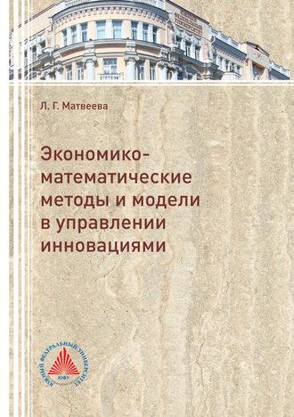 Людмила Матвеева, Экономико-математические методы и модели в управлении инновациями