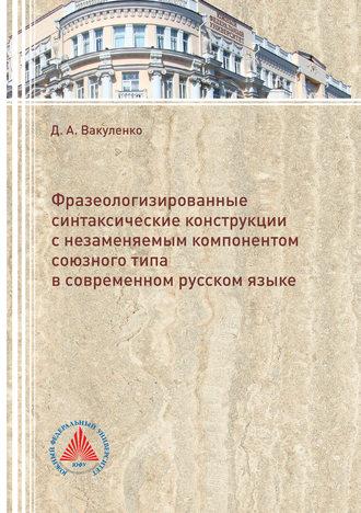 Диана Вакуленко, Фразеологизированные синтаксические конструкции с незаменяемым компонентом союзного типа в современном русском языке
