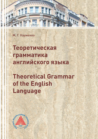 М. Науменко, Теоретическая грамматика английского языка (Theoretical Grammar of the English language)