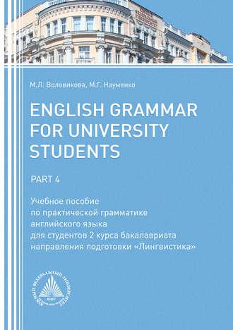 Марина Воловикова, Марина Науменко, English Grammar for University Students. Part 4