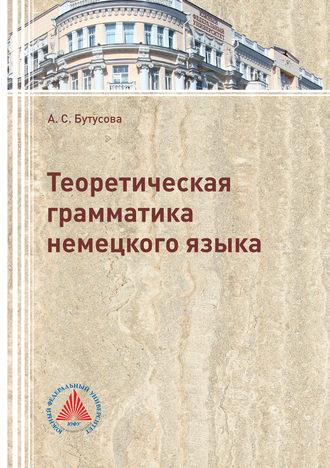 Анжелика Бутусова, Теоретическая грамматика немецкого языка