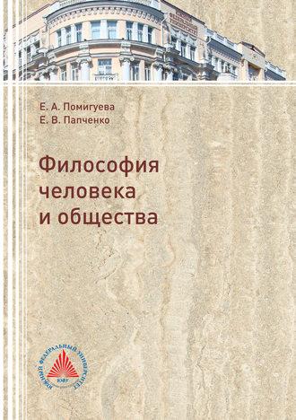 Екатерина Помигуева, Елена Папченко, Философия человека и общества