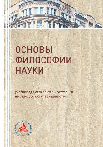 В.Д. Бакулов, А.А. Кириллов, Основы философии науки
