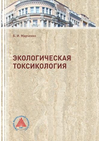 Борис Марченко, Экологическая токсикология