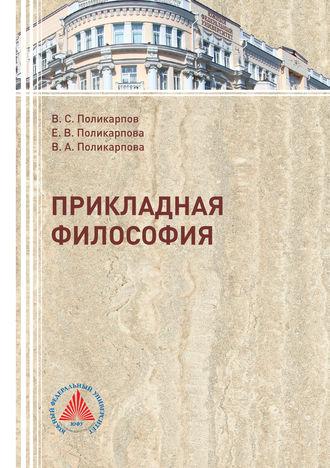 Виталий Поликарпов, Валентина Поликарпова, Прикладная философия