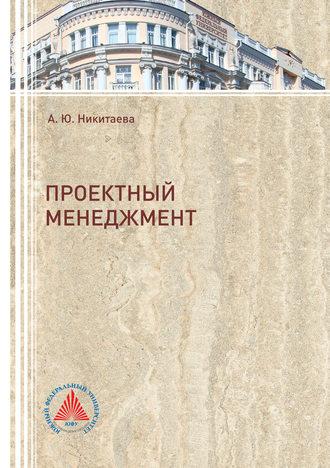 Анастасия Никитаева, Проектный менеджмент