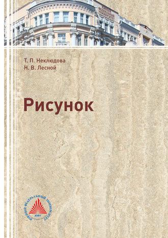 Николай Лесной, Татьяна Неклюдова, Рисунок