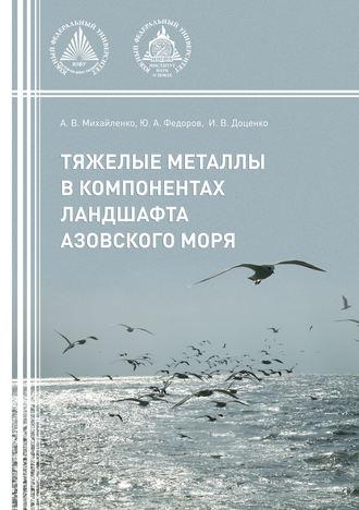 Анна Михайленко, Ирина Доценко, Тяжелые металлы в компонентах ландшафта азовского моря