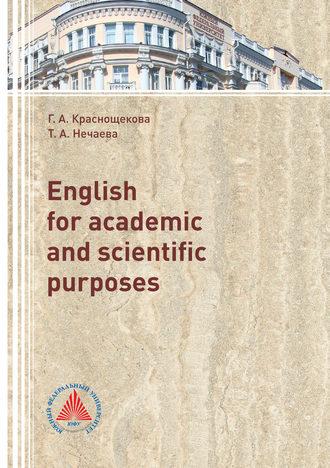 Татьяна Нечаева, Галина Краснощекова, English for academic and scientific purpose