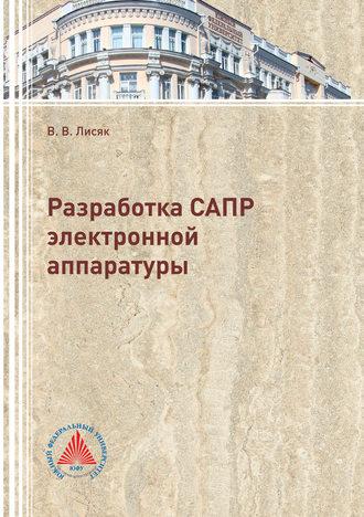 Владимир Лисяк, Разработка САПР электронной аппаратуры