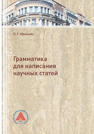 Ольга Мельник, Грамматика для написания научных статей