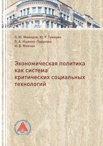 Оксана Ищенко-Падукова, Октай Мамедов, Экономическая политика критических социальных технологий