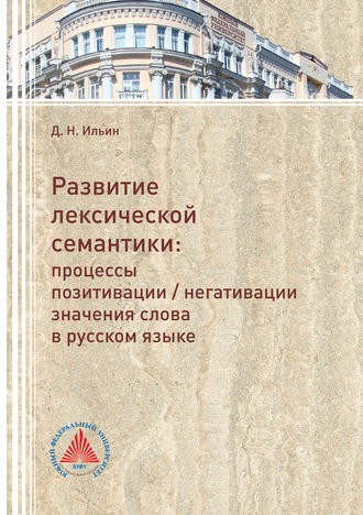 Денис Ильин, Развитие лексической семантики. Процессы позитивации / негативации значения слова в русском языке