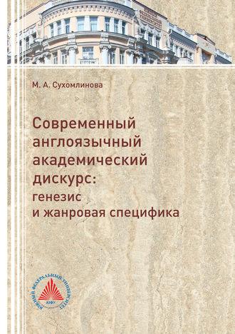 Марина Сухомлинова, Современный англоязычный академический дискурс. Генезис и жанровая специфика