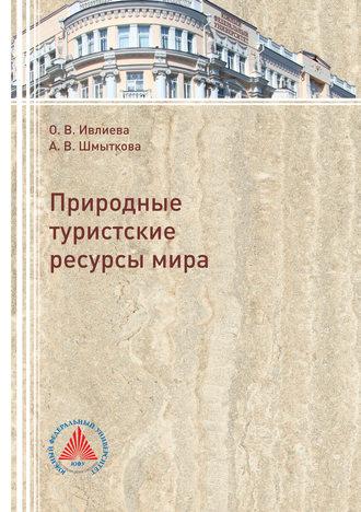 Анна Шмыткова, Ольга Ивлиева, Природные туристские ресурсы мира
