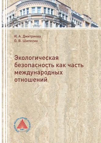 Ольга Шипелик, Ирина Дмитриева, Экологическая безопасность как часть международных отношений