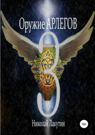 Николай Лакутин, Оружие Арлегов 3