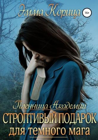 Эмма Корица, Пленница Академии. Строптивый подарок для темного мага