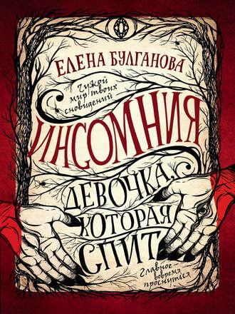 Елена Булганова, Девочка, которая спит