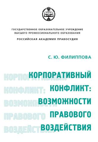 Софья Филиппова, Корпоративный конфликт: возможности правового воздействия