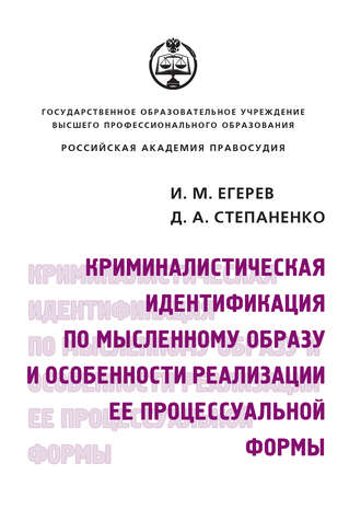 Диана Степаненко, Иван Егерев, Криминалистическая идентификация по мысленному образу и особенности реализации ее процессуальной формы