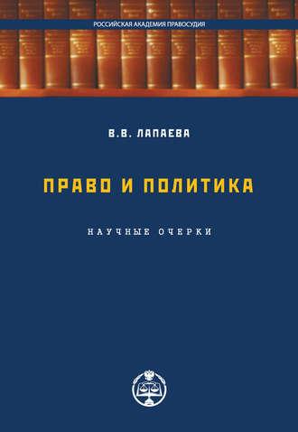 Валентина Лапаева, Право и политика: научные очерки