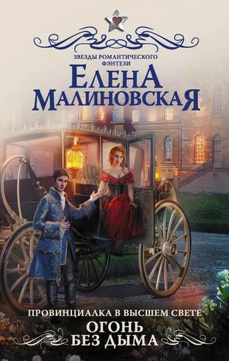 Елена Малиновская, Провинциалка в высшем свете. Огонь без дыма