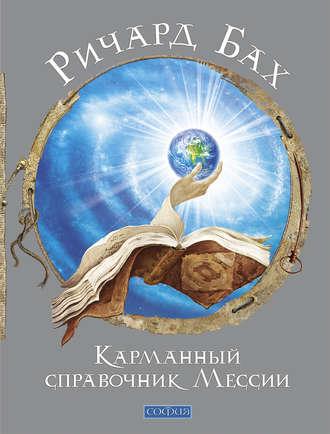 Ричард Бах, Карманный справочник Мессии