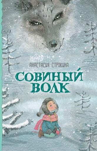 Анастасия Строкина, Совиный волк
