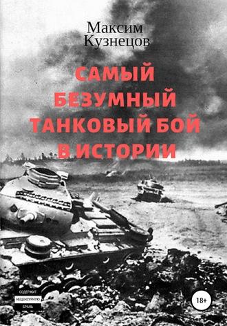 Максим Кузнецов, Самый безумный танковый бой в истории