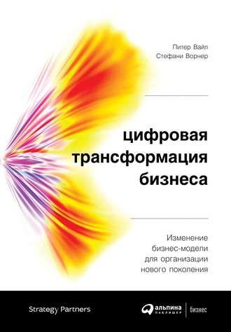 Питер Вайл, Стефани Ворнер, Цифровая трансформация бизнеса