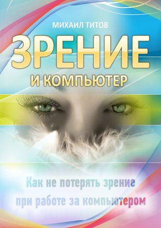 Михаил Титов, Зрение и компьютер