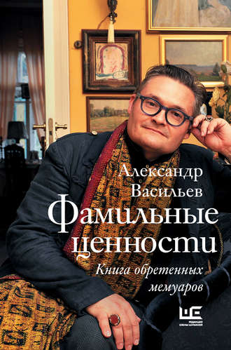 Александр Васильев, Фамильные ценности. Книга обретенных мемуаров