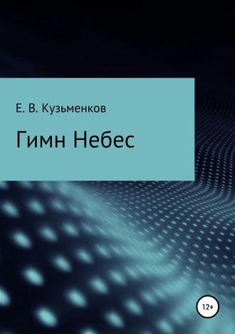 Евгений Кузьменков, Гимн Небес