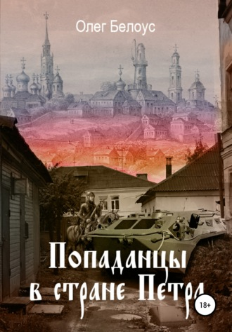 Олег Белоус, Попаданцы в стране царя Петра
