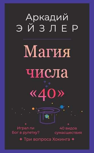 Аркадий Эйзлер, Магия числа «40»