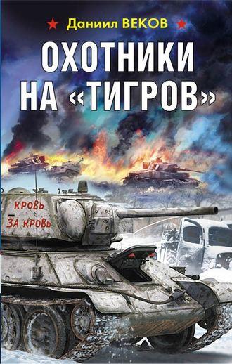 Даниил Веков, Охотники на «Тигров»